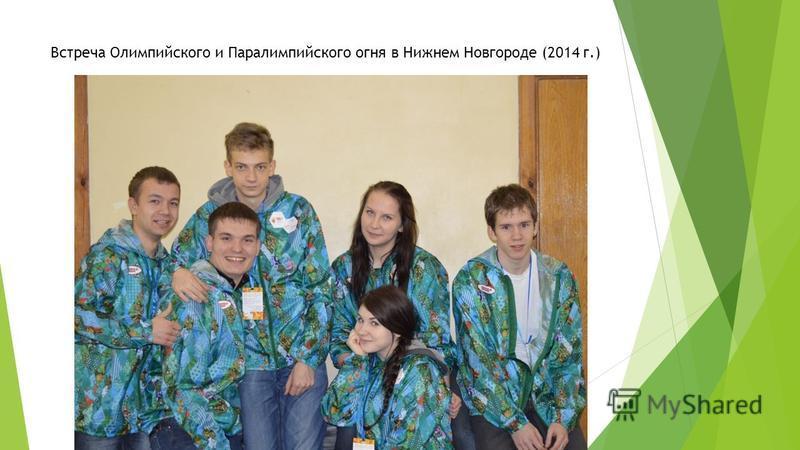 Встреча Олимпийского и Паралимпийского огня в Нижнем Новгороде (2014 г.)