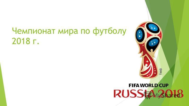 Чемпионат мира по футболу 2018 г.