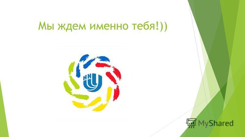 Мы ждем именно тебя!))