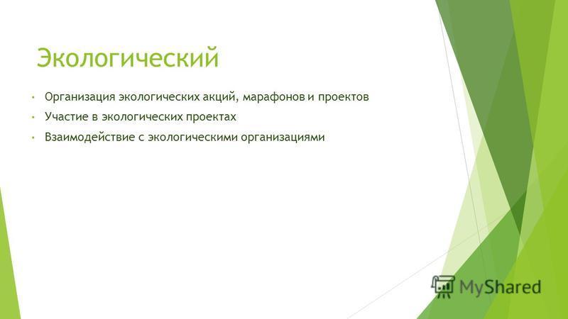 Экологический Организация экологических акций, марафонов и проектов Участие в экологических проектах Взаимодействие с экологическими организациями