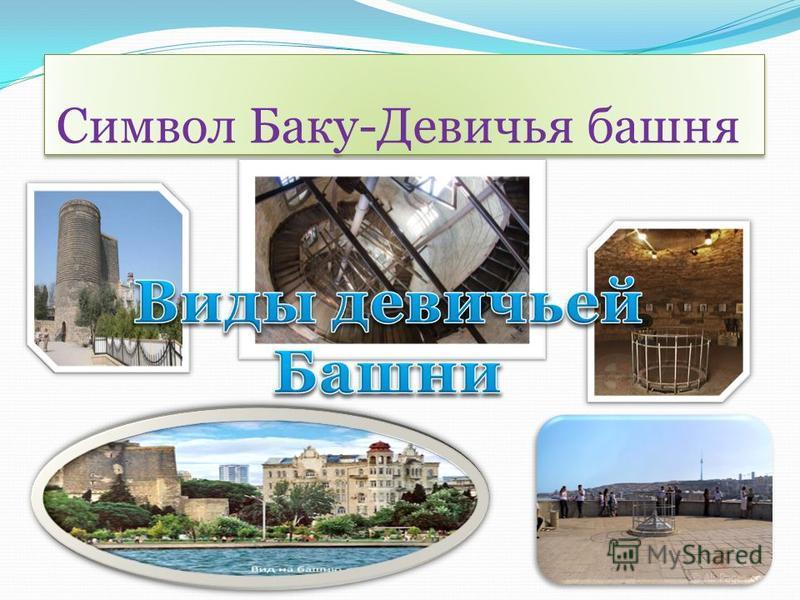 Баку-столица Азербайджана Б аку-столица Азербайджана