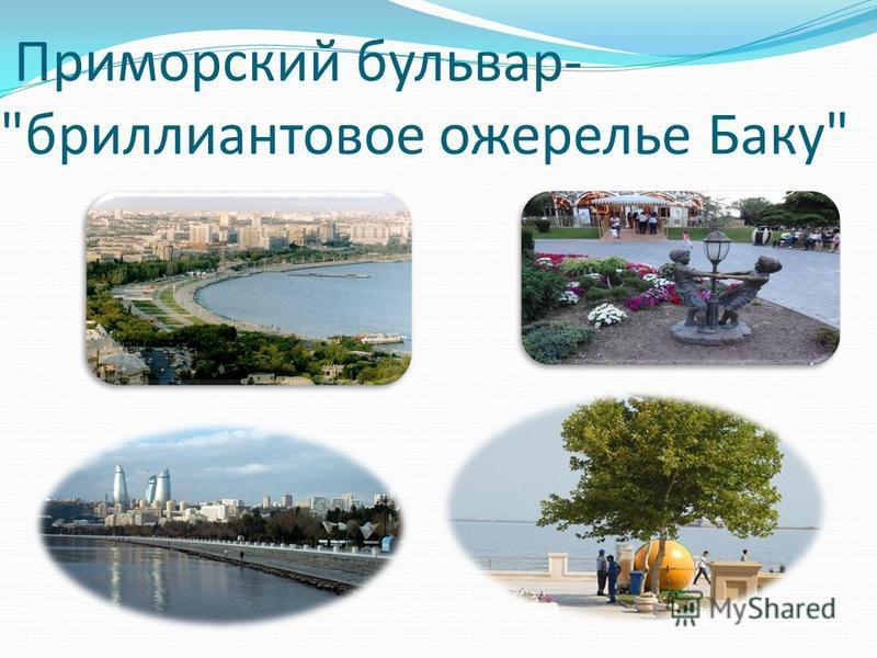 Выражения архитектуры в Баку