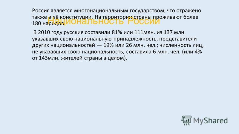 Народы России говорят более чем на 100 языках и диалектах. Самым распространённым языком в России является русский. Он также является государственным языком Российской Федерации.