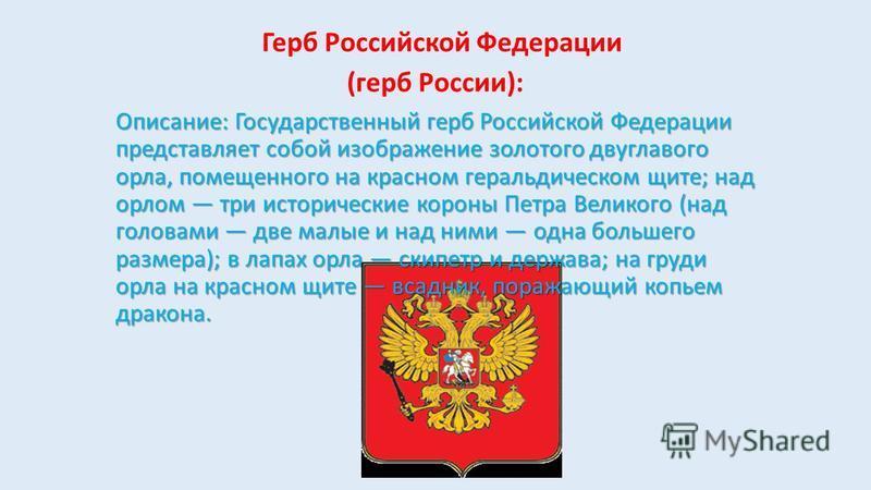 Символы России Флаг Российской Федерации (флаг России) Описание: Государственный флаг Российской Федерации представляет собой прямоугольное полотнище, состоящему из трех горизонтальных равновеликих полос: верхней белого, средней синего, нижней красно