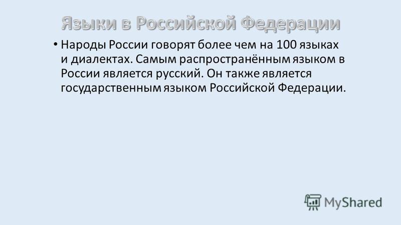 Гимн Российской Федерации (гимн России) Государственный гимн Российской федерации-