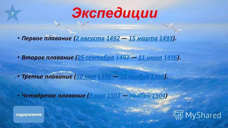 Экспедиции Первое плавание (2 августа 1492 15 марта 1493).2 августа 149215 марта 1493 Второе плавание (25 сентября 1493 11 июня 1496).25 сентября 11 июня 1496 Третье плавание (30 мая 1498 25 ноября 1500).30 мая 149825 ноября 1500 Четвёртое плавание (