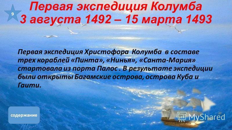 Первая экспедиция Колумба 3 августа 1492 – 15 марта 1493 Первая экспедиция Христофора Колумба в составе трех кораблей «Пинта», «Нинья», «Санта-Мария» стартовала из порта Палос. В результате экспедиции были открыты Багамские острова, острова Куба и Га