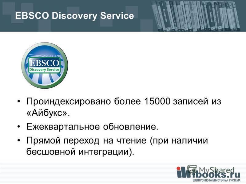 EBSCO Discovery Service Проиндексировано более 15000 записей из «Айбукс». Ежеквартальное обновление. Прямой переход на чтение (при наличии бесшовной интеграции).