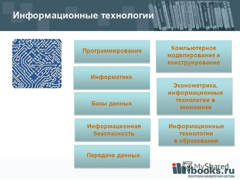 Информационные технологии Программирование Базы данных Информационная безопасность Передача данных Эконометрика, информационные технологии в экономике Информатика Компьютерное моделирование и конструирование Информационные технологии в образовании
