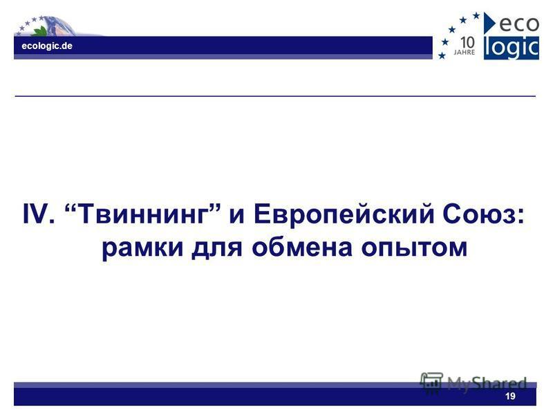 ecologic.de 19 IV. Твиннинг и Европейский Союз: рамки для обмена опытом