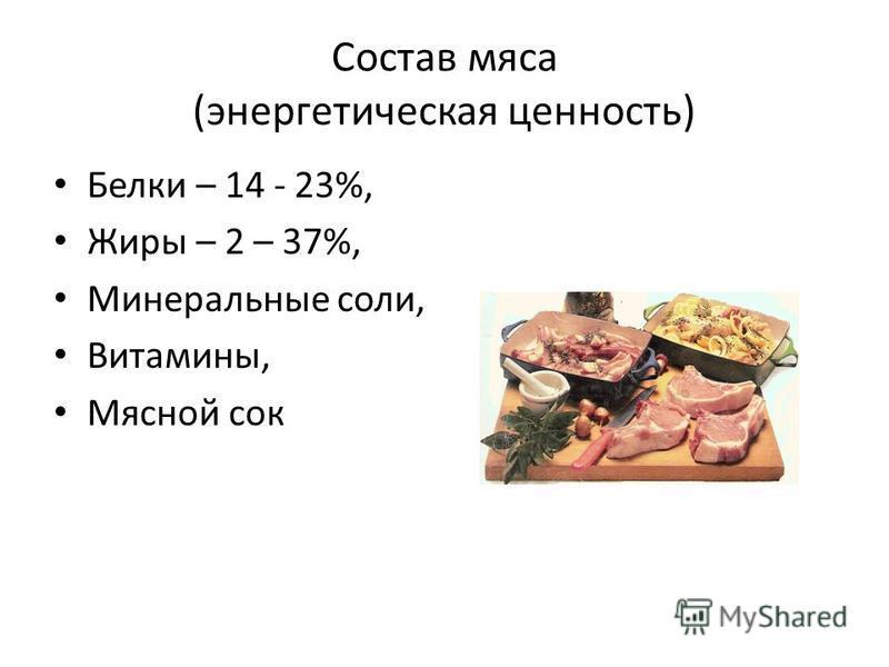 Состав мяса (энергетическая ценность) Белки – 14 - 23%, Жиры – 2 – 37%, Минеральные соли, Витамины, Мясной сок
