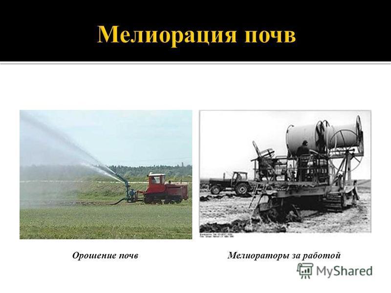 Орошение почв Мелиораторы за работой