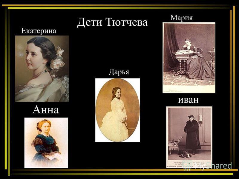 Дети Тютчева Екатерина Анна Дарья Мария иван