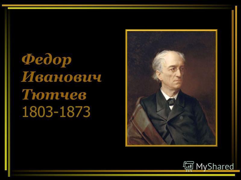 Федор Иванович Тютчев 1803-1873