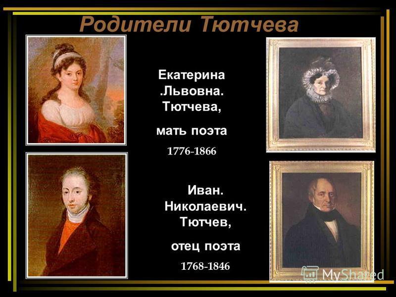 Родители Тютчева Екатерина.Львовна. Тютчева, мать поэта 1776-1866 Иван. Николаевич. Тютчев, отец поэта 1768-1846