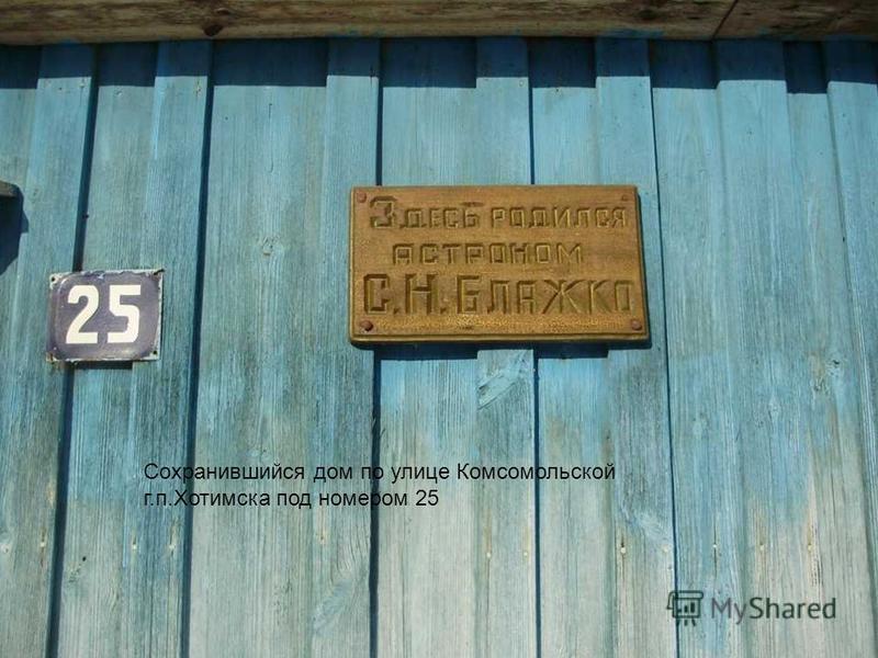 Сохранившийся дом по улице Комсомольской г.п.Хотимска под номером 25