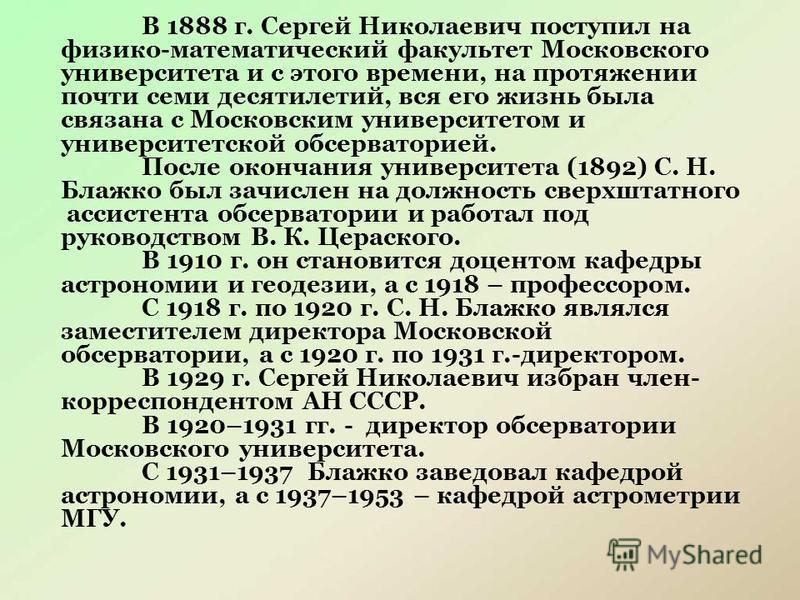 В 1888 г. Сергей Николаевич поступил на физико-математический факультет Московского университета и с этого времени, на протяжении почти семи десятилетий, вся его жизнь была связана с Московским университетом и университетской обсерваторией. После око