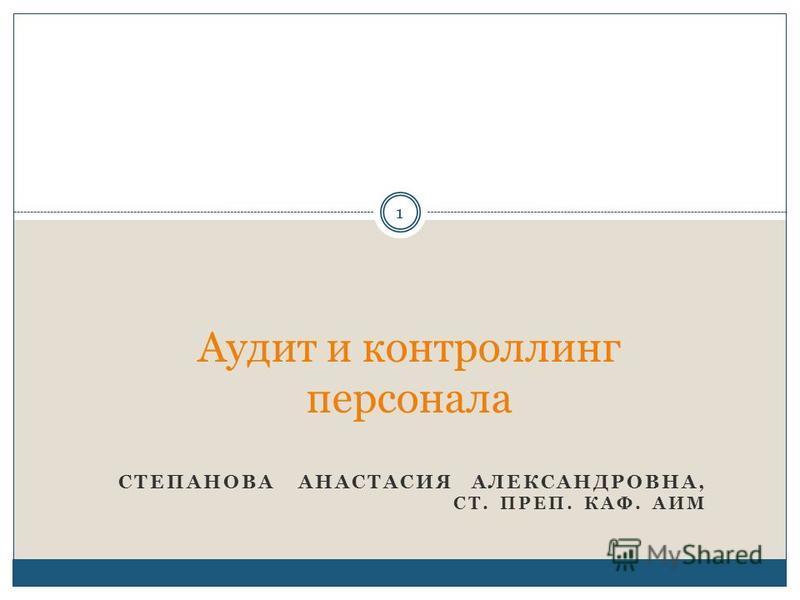 СТЕПАНОВА АНАСТАСИЯ АЛЕКСАНДРОВНА, СТ. ПРЕП. КАФ. АИМ Аудит и контроллинг персонала 1
