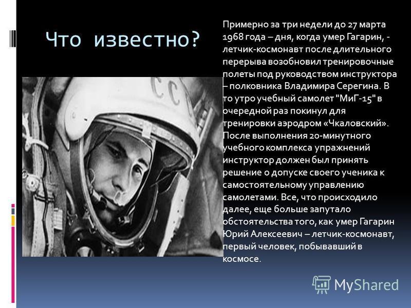 Что известно? Примерно за три недели до 27 марта 1968 года – дня, когда умер Гагарин, - летчик-космонавт после длительного перерыва возобновил тренировочные полеты под руководством инструктора – полковника Владимира Серегина. В то утро учебный самоле
