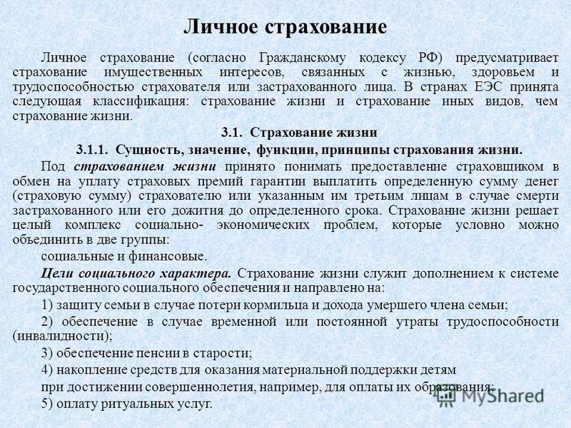 Личное страхование Личное страхование (согласно Гражданскому кодексу РФ) предусматривает страхование имущественных интересов, связанных с жизнью, здоровьем и трудоспособностью страхователя или застрахованного лица. В странах ЕЭС принята следующая кла