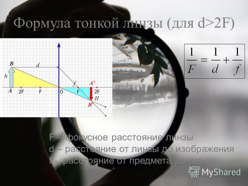 Формула тонкой линзы (для d>2F) F – фокусное расстояние линзы d – расстояние от линзы до изображения f - расстояние от предмета до линзы