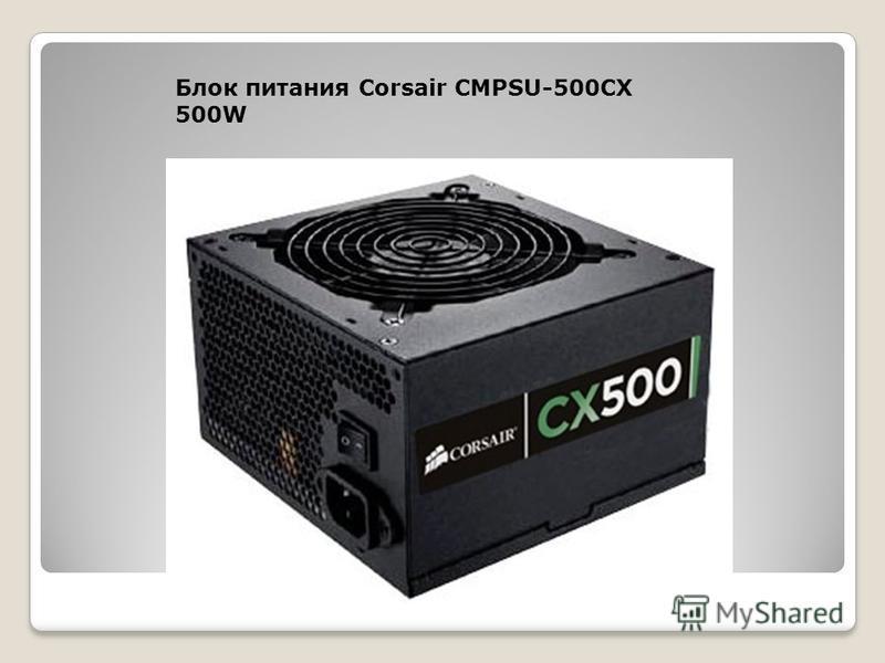 Блок питания Corsair CMPSU-500CX 500W