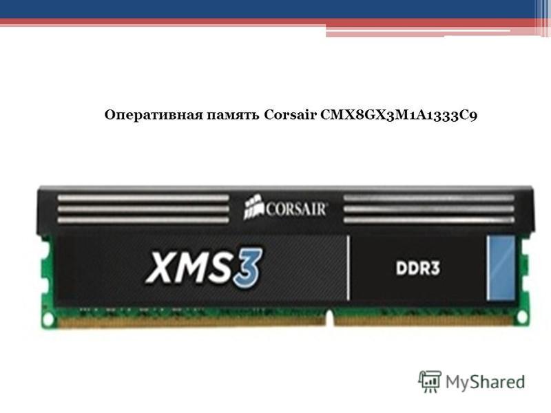 Оперативная память Corsair CMX8GX3M1A1333C9