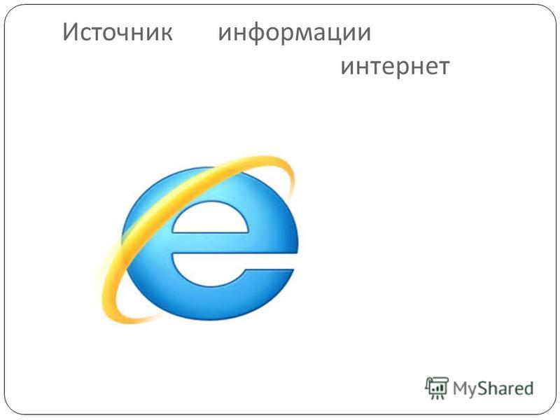 Источник информации интернет