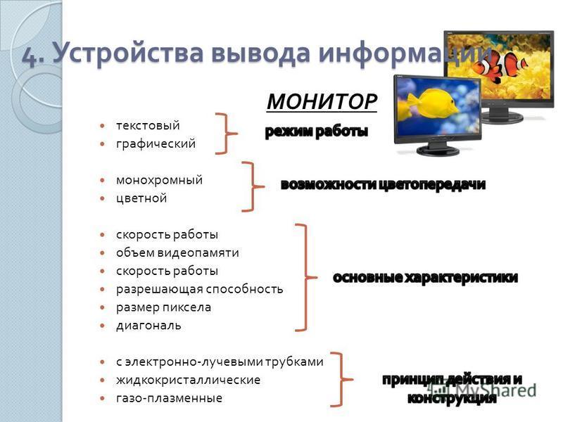 4. Устройства вывода информации МОНИТОР текстовый графический монохромный цветной скорость работы объем видеопамяти скорость работы разрешающая способность размер пиксела диагональ с электронно - лучевыми трубками жидкокристаллические газоплазменные