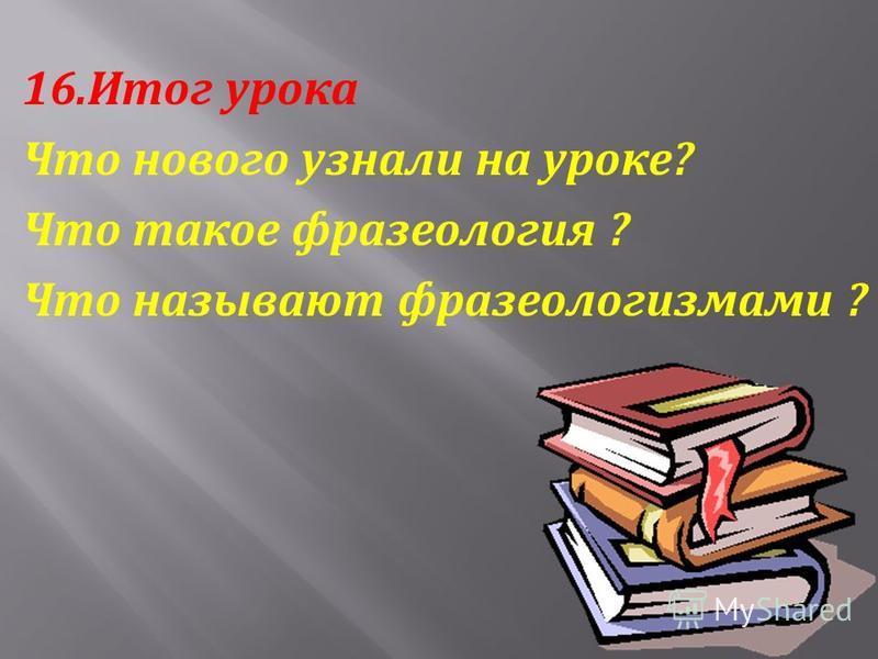 16. Работа с учебником (письменно) Упражнение 99