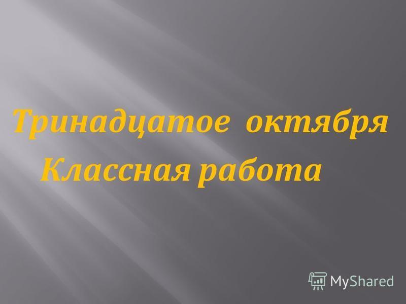 Урок на тему ФРАЗЕОЛОГИЯ 6 класс Нурутдинова Салихат Магомедовна МКОУ СОШ 7 Буйнакска