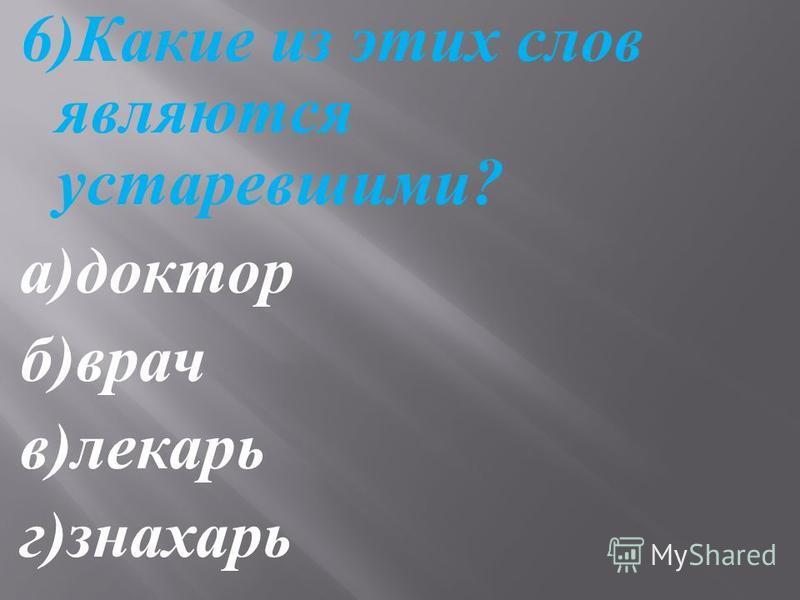 5) Какие из этих слов являются иноязычными ? а ) лайнер б ) дерево в ) путешествие г ) агрессор