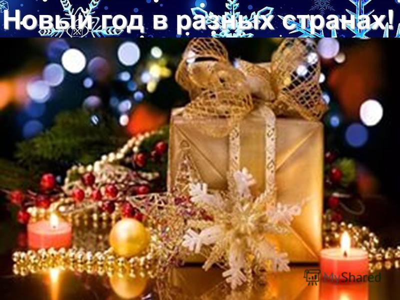 Новый год в разных странах!