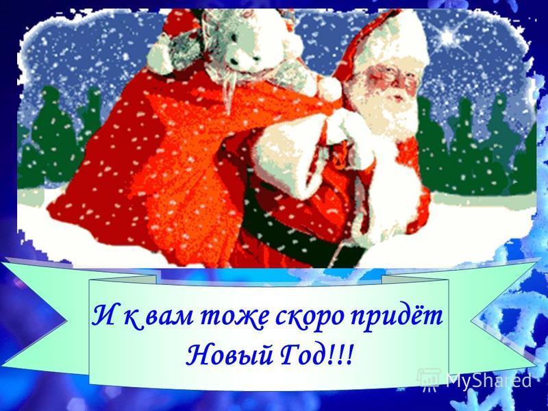 И к вам тоже скоро придёт Новый Год!!! И к вам тоже скоро придёт Новый Год!!!