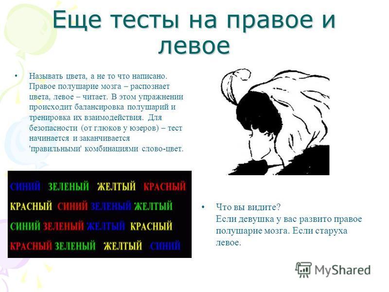 Еще тесты на правое и левое Называть цвета, а не то что написано. Правое полушарие мозга – распознает цвета, левое – читает. В этом упражнении происходит балансировка полушарий и тренировка их взаимодействия. Для безопасности (от глюков у юзеров) – т