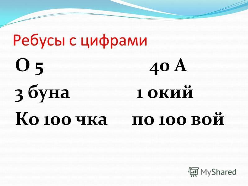 Ребусы с цифрами О 5 40 А 3 буна 1 окей Ко 100 чка по 100 вой