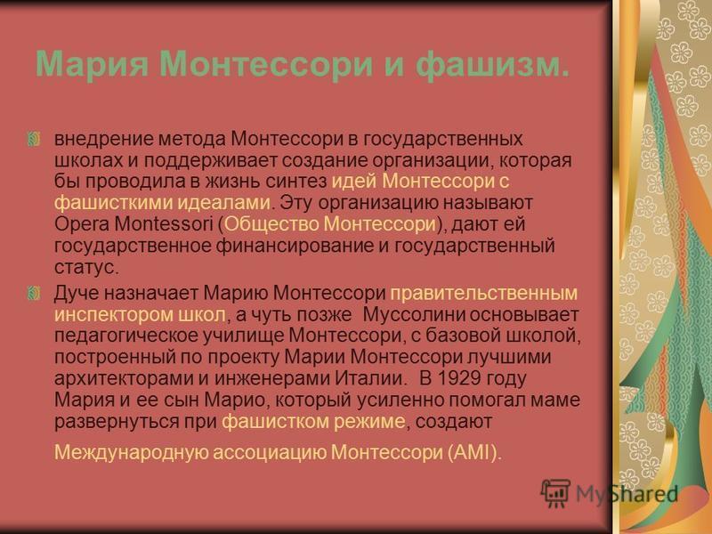 Мария Монтессори и фашизм. внедрение метода Монтессори в государственных школах и поддерживает создание организации, которая бы проводила в жизнь синтез идей Монтессори с фашистскими идеалами. Эту организацию называют Opera Montessori (Общество Монте