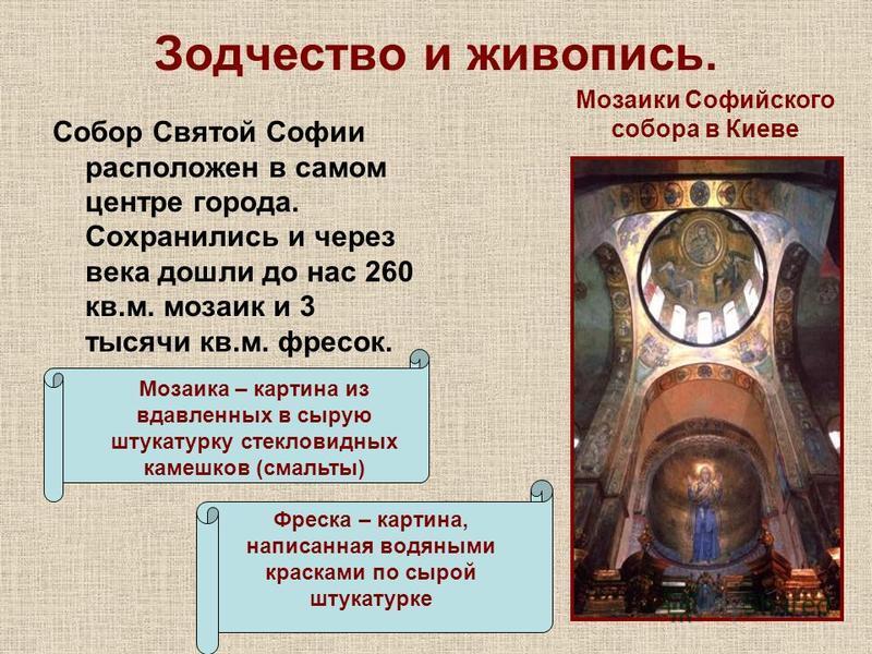 Зодчество и живопись. Собор Святой Софии расположен в самом центре города. Сохранились и через века дошли до нас 260 кв.м. мозаик и 3 тысячи кв.м. фресок. Мозаика – картина из вдавленных в сырую штукатурку стекловидных камешков (смальты) Фреска – кар