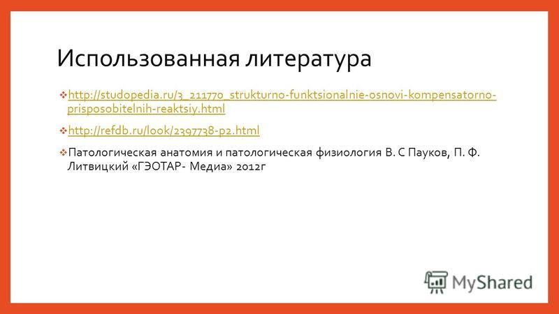 Использованная литература http://studopedia.ru/3_211770_strukturno-funktsionalnie-osnovi-kompensatorno- prisposobitelnih-reaktsiy.html http://studopedia.ru/3_211770_strukturno-funktsionalnie-osnovi-kompensatorno- prisposobitelnih-reaktsiy.html http:/