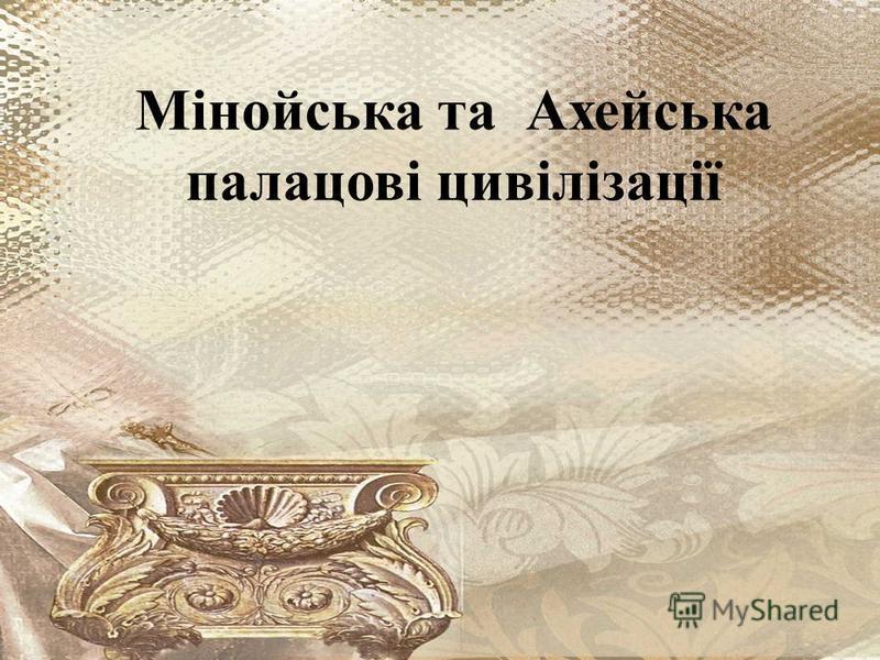 Мінойська та Ахейська палацові цивілізації