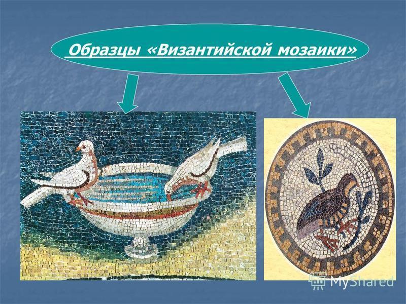 Образцы «Византийской мозаики»