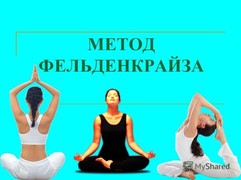 МЕТОД ФЕЛЬДЕНКРАЙЗА
