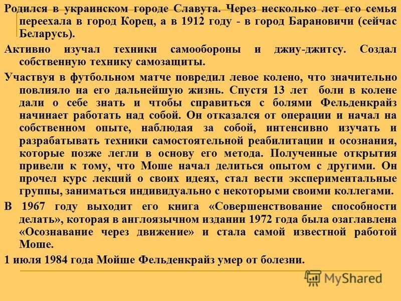 Родился в украинском городе Славута. Через несколько лет его семья переехала в город Корец, а в 1912 году - в город Барановичи (сейчас Беларусь). Активно изучал техники самообороны и джиу-джитсу. Создал собственную технику самозащиты. Участвуя в футб