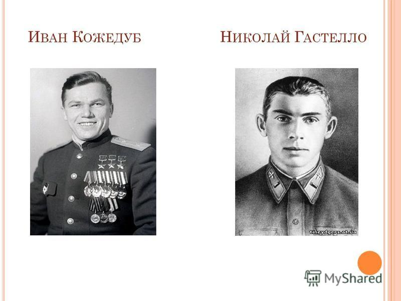 И ВАН К ОЖЕДУБ Н ИКОЛАЙ Г АСТЕЛЛО