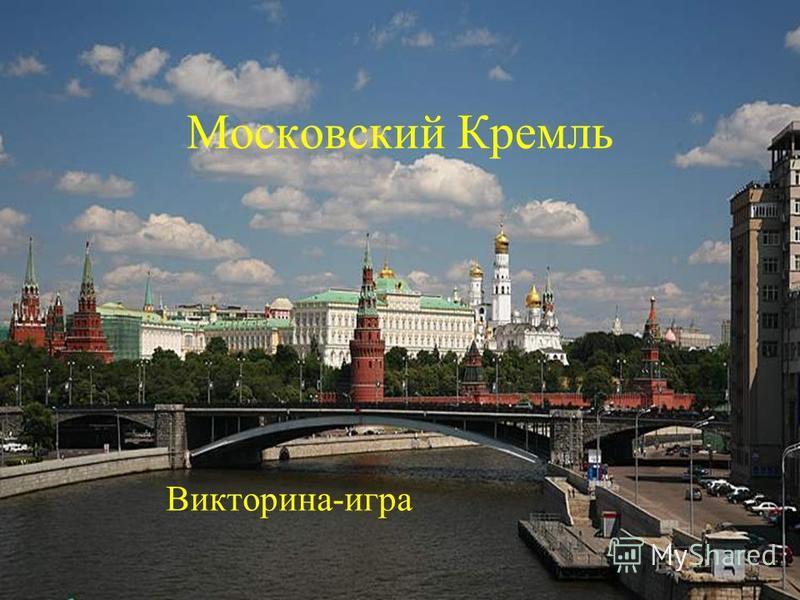 Московский Кремль Викторина-игра