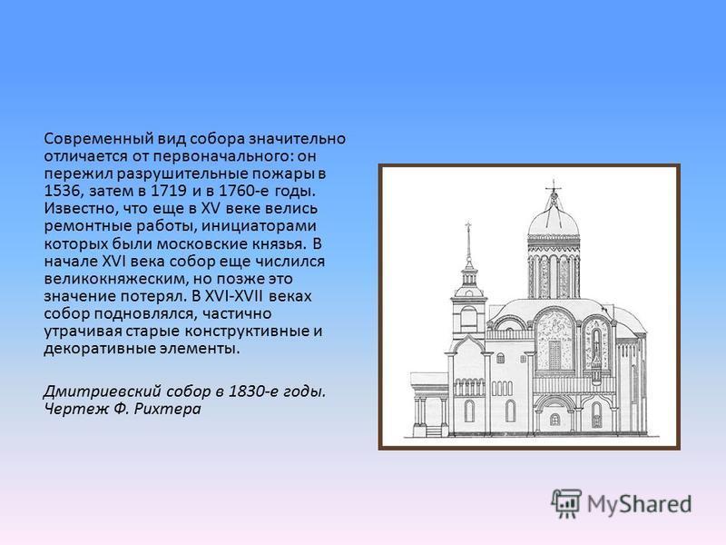 Современный вид собора значительно отличается от первоначального: он пережил разрушительные пожары в 1536, затем в 1719 и в 1760-е годы. Известно, что еще в XV веке велись ремонтные работы, инициаторами которых были московские князья. В начале XVI ве