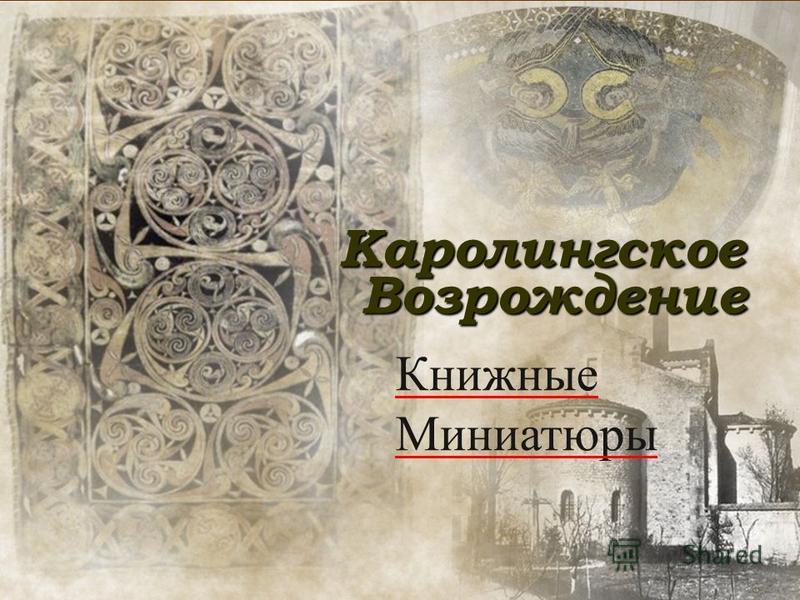 Каролингское Возрождение Книжные Миниатюры