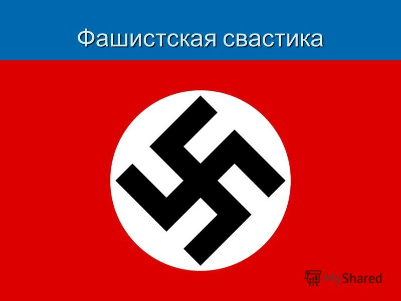Фашистская свастика