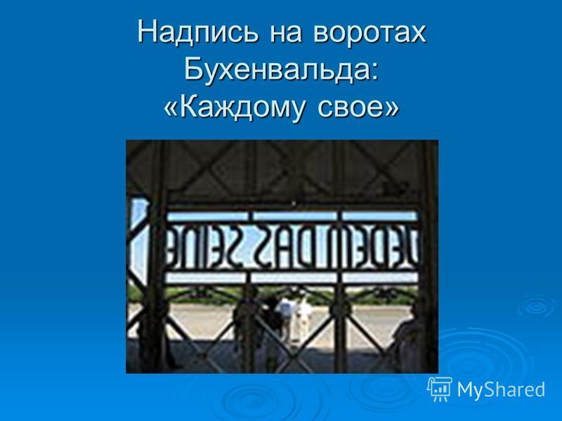 Надпись на воротах Бухенвальда: «Каждому свое»