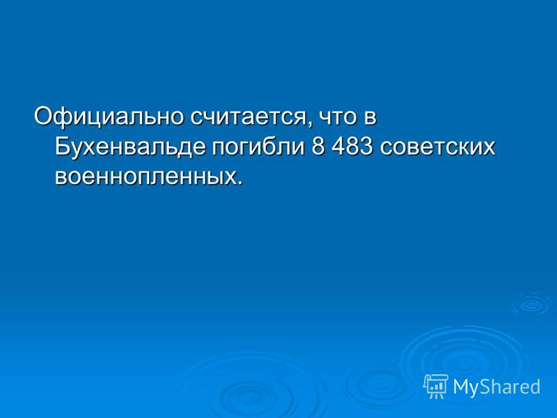 Официально считается, что в Бухенвальде погибли 8 483 советских военнопленных.